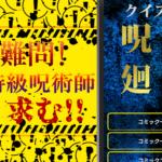 超難問クイズfor呪術廻戦