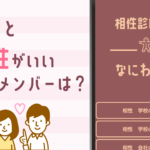 相性診断forなにわ男子アプリ