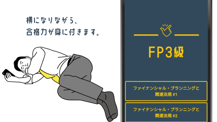 FP3級試験対策アプリ 分野別学習 2021