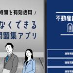 不動産鑑定士2021年試験対策アプリ