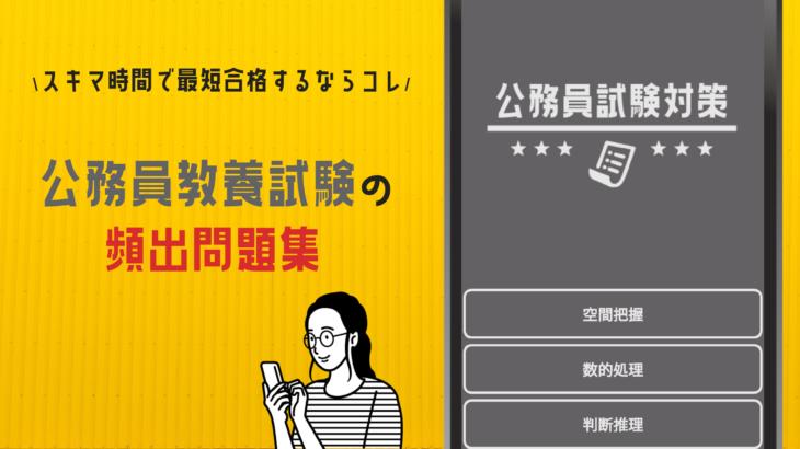 公務員試験対策2021 空間把握・数的処理・判断推理の問題集アプリ