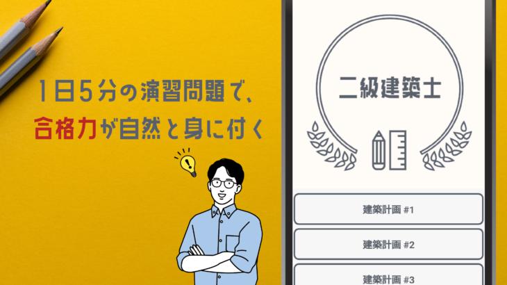 二級建築士の試験対策問題集アプリ2021
