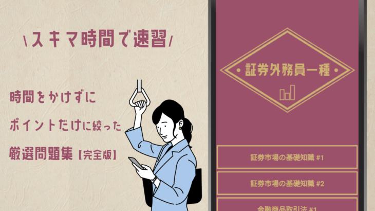 証券外務員一種2021年受験対策アプリ