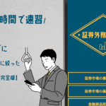 証券外務員二種2021年受験対策アプリ