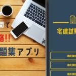 宅建アプリ2021年試験対策 実践問題集