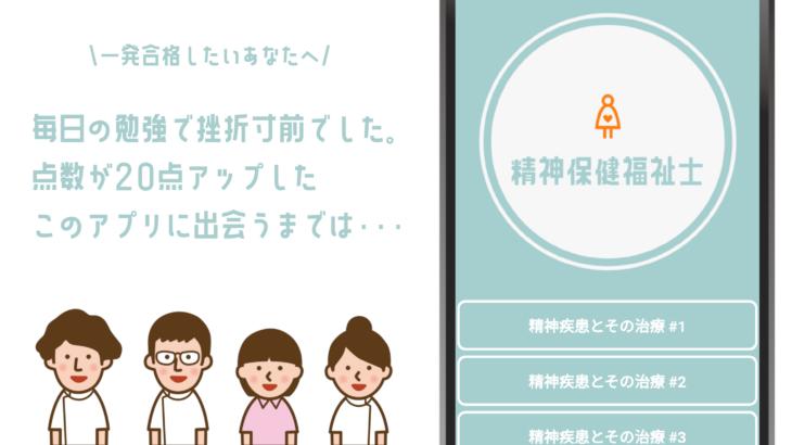 精神保健福祉士試験の頻出問題集アプリ