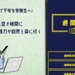 通関士試験2021年受験対策アプリ