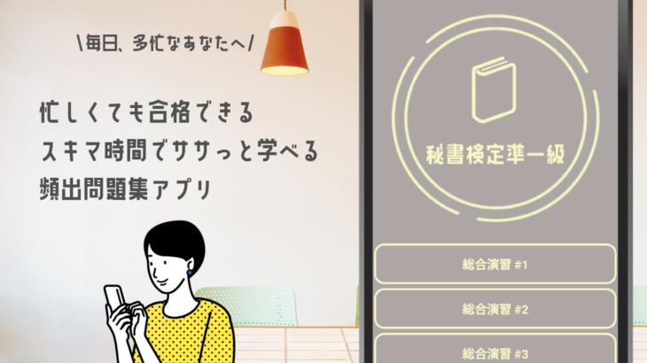 秘書検定準一級試験の無料問題集アプリ