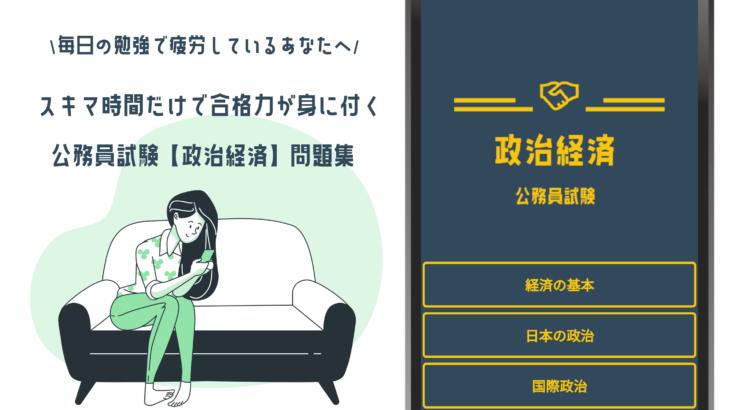 公務員試験【政治経済】の頻出問題集アプリ