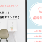歯科衛生士試験2021年受験対策の無料問題集アプリ