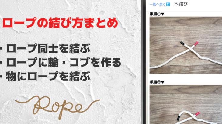 ロープの結び方 無料アプリ